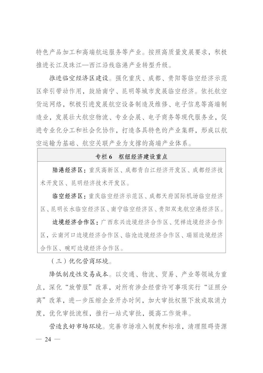 西部陆海新通道总体规划21.jpg