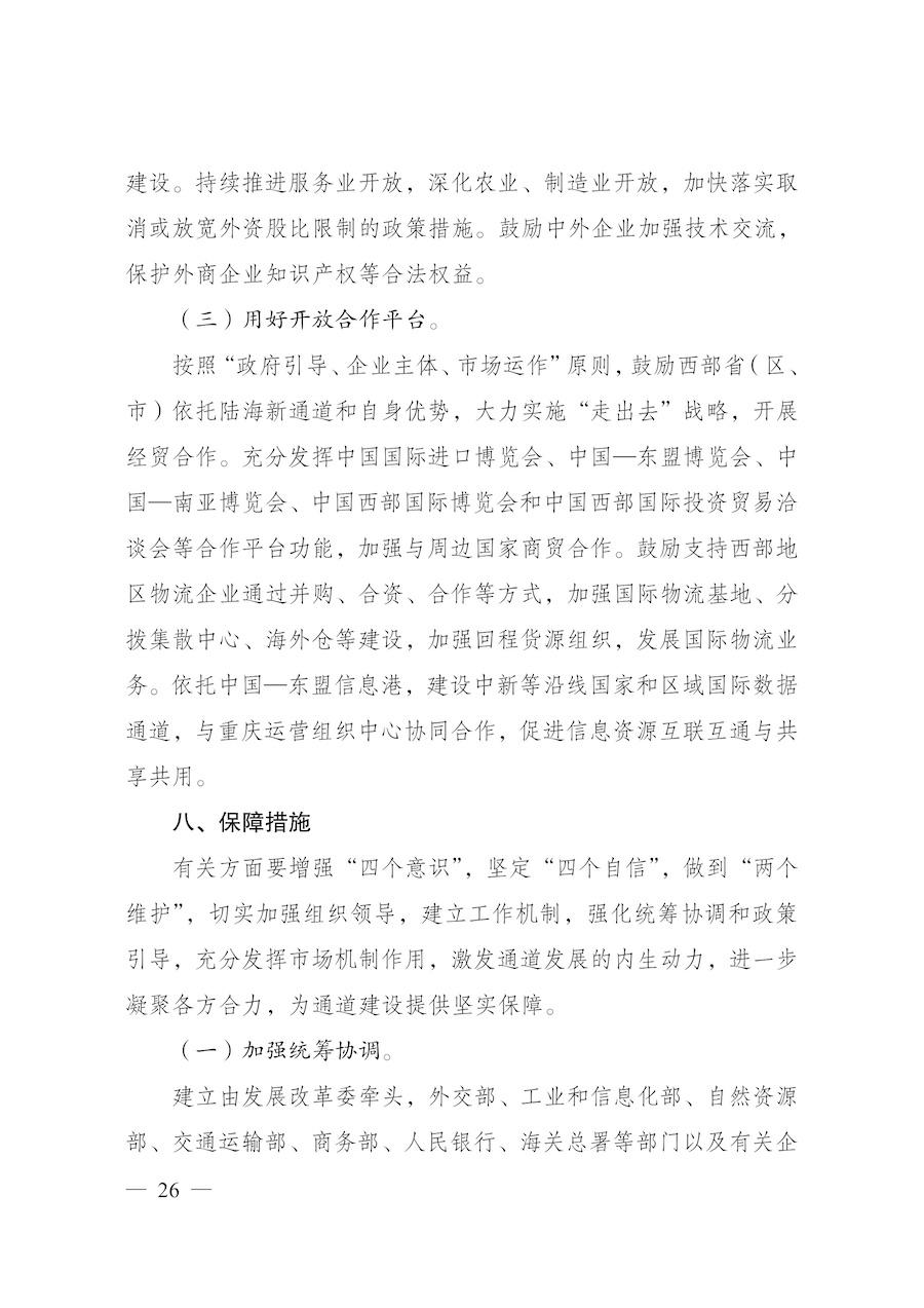 西部陆海新通道总体规划23.jpg
