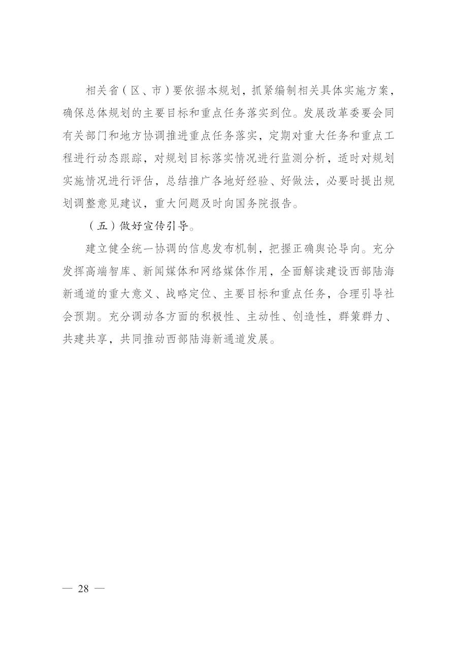 西部陆海新通道总体规划25.jpg