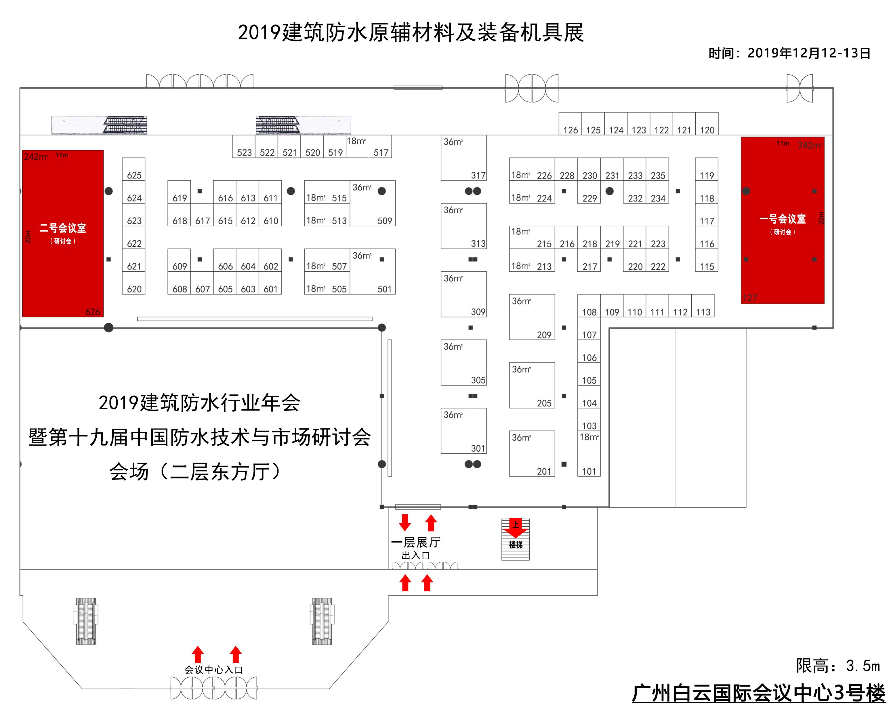 广州巡展平面图.jpg