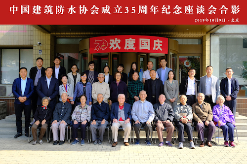 中国建筑防水协会成立35周年纪念座谈会合影DSCF2841.jpg