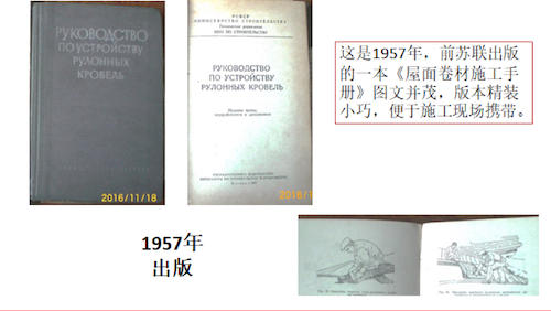 圖3.1 《屋面卷材施工手冊》.png