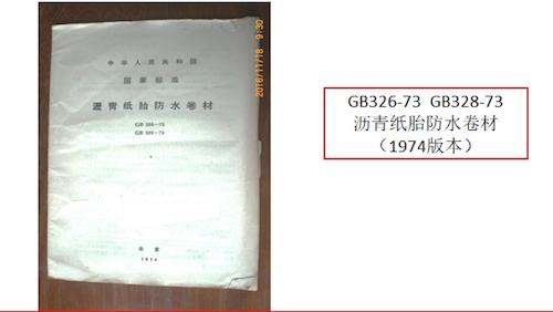 圖4.4瀝青紙胎防水卷材國家標準.png
