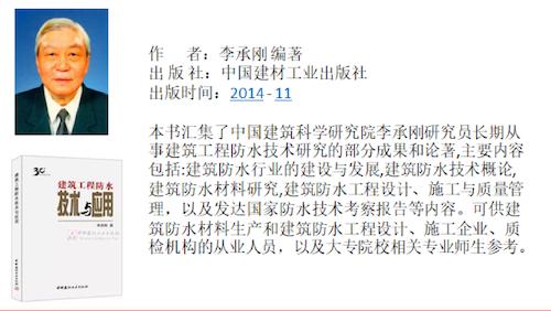 圖7.1李承剛著《建筑工程防水技術與應用》.png