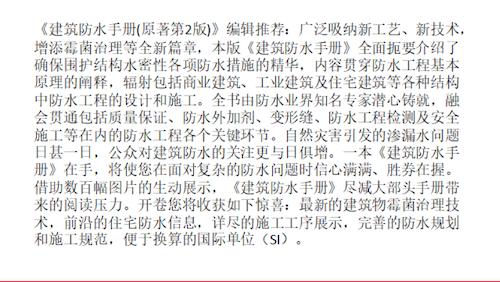 圖8.3庫巴爾著《建筑防水手冊》編輯推薦文.png