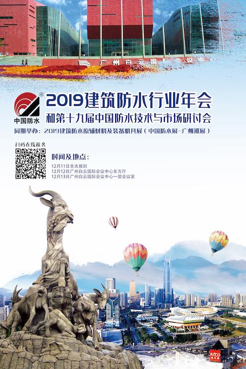 广州年会海报竖的副本.jpg