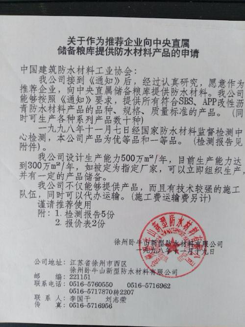 图5 1998年11月19日卧牛山公司投产伊始欣然向协会提出申请,参加中央粮库建设获得发展机遇。.png