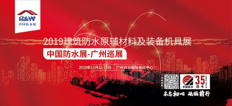 2019广州巡展banner.jpeg