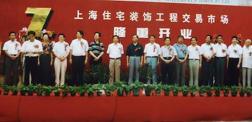 2-上海住宅装饰工程交易市场开业仪式.jpg
