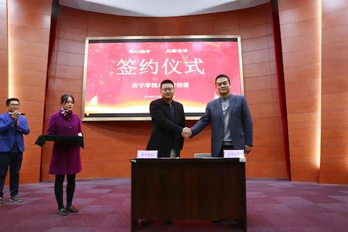04北方创信与济宁学院战略合作签约.png