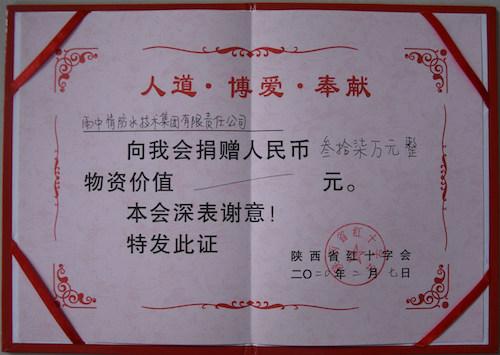 06陕西省红十字.jpg