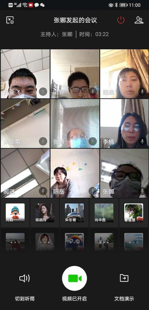 01视频会议.jpeg