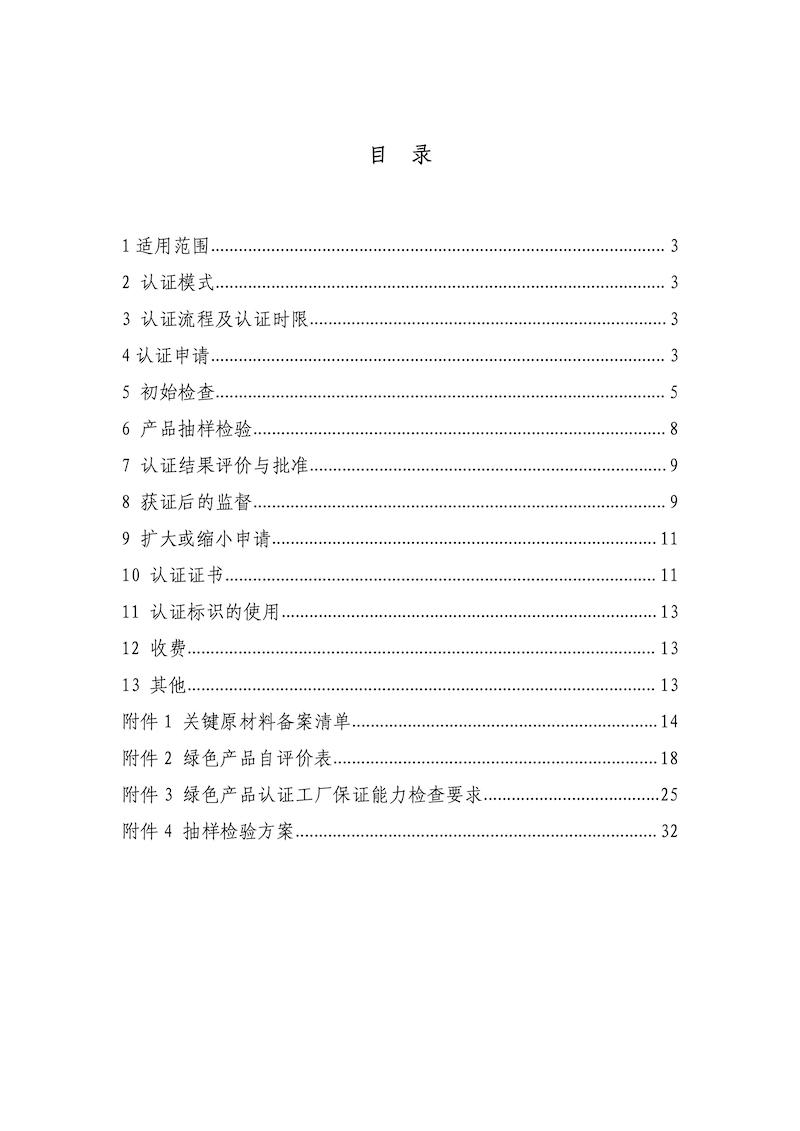 附件:绿色产品认证实施规则防水与密封材料02.jpg