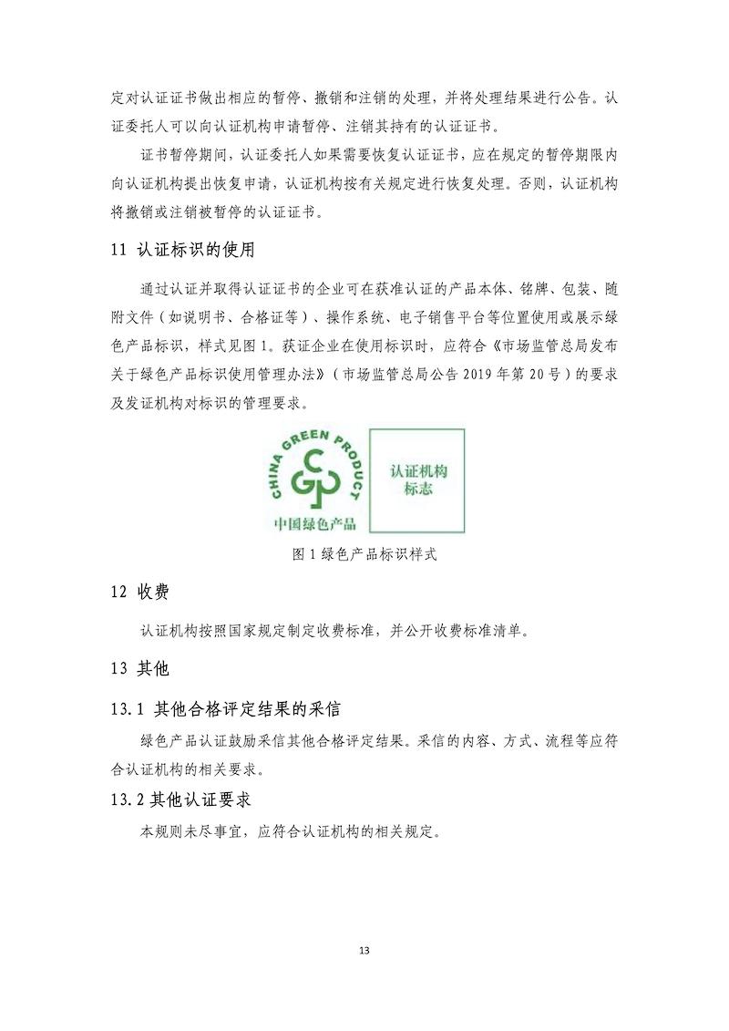 附件:绿色产品认证实施规则防水与密封材料13.jpg