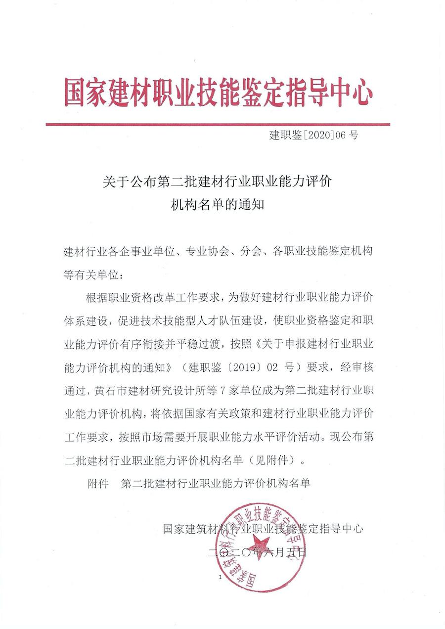 关于公布第二批建材行业职业能力评价机构名单的通知01.jpg