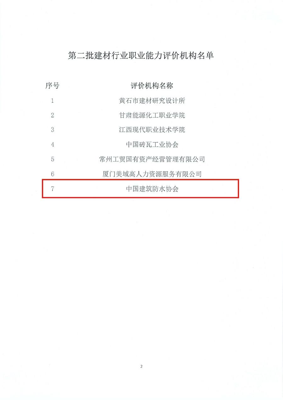 关于公布第二批建材行业职业能力评价机构名单的通知02.jpg
