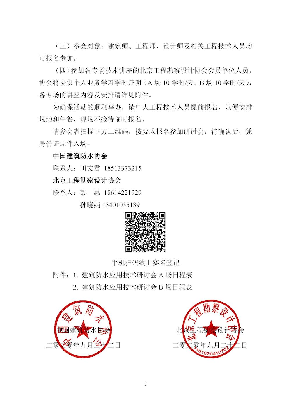 (新)關于報名參加建筑防水應用技術研討會的通知2.jpg