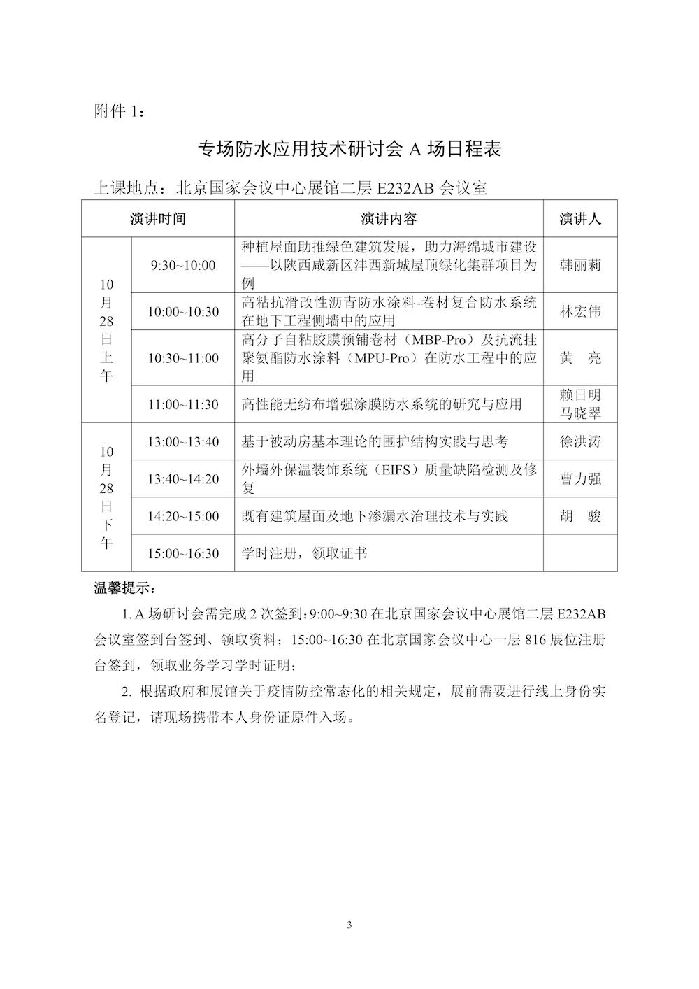 (新)關于報名參加建筑防水應用技術研討會的通知3.jpg
