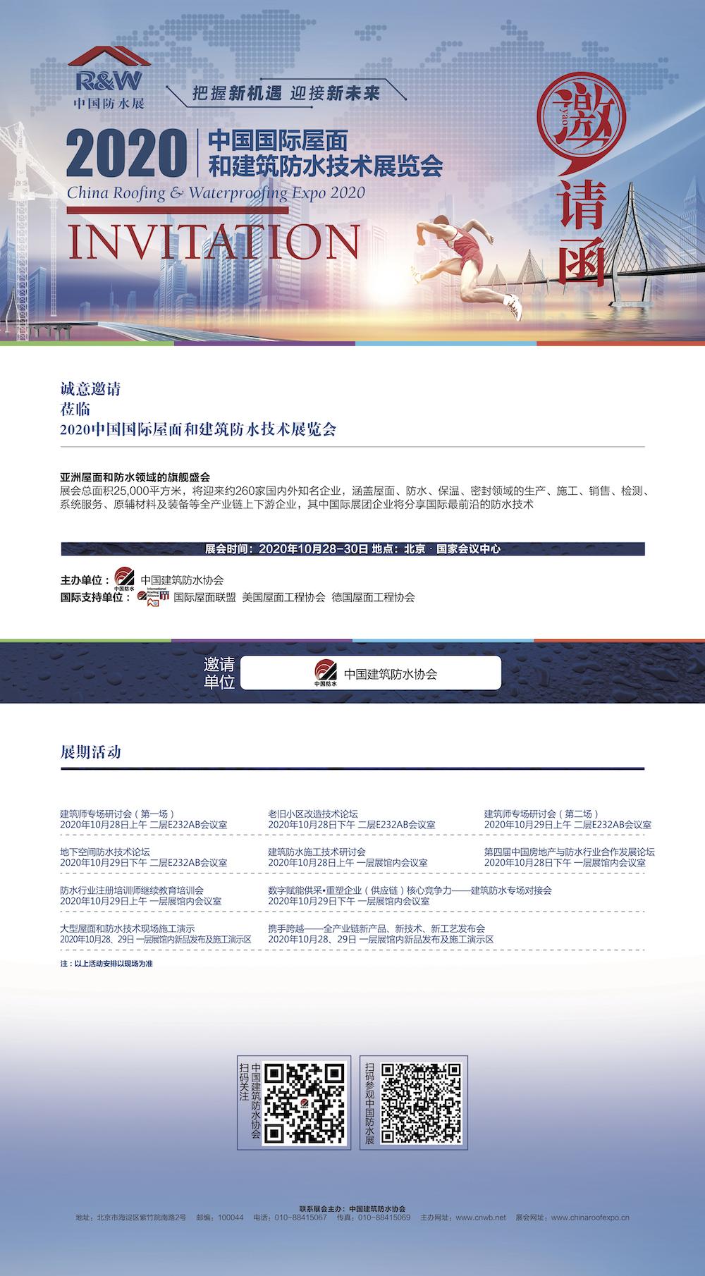 2020中国亚搏体育官方下载展观众邀请函电子文件(带中国建筑亚搏体育官方下载协会)副本.jpg