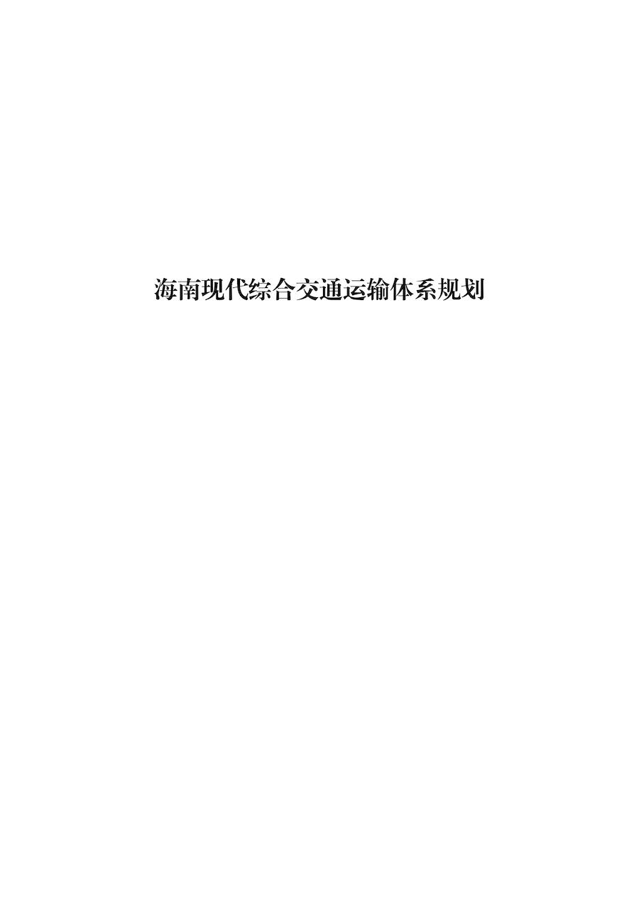 海南现代综合交通运输体系规划01.jpg