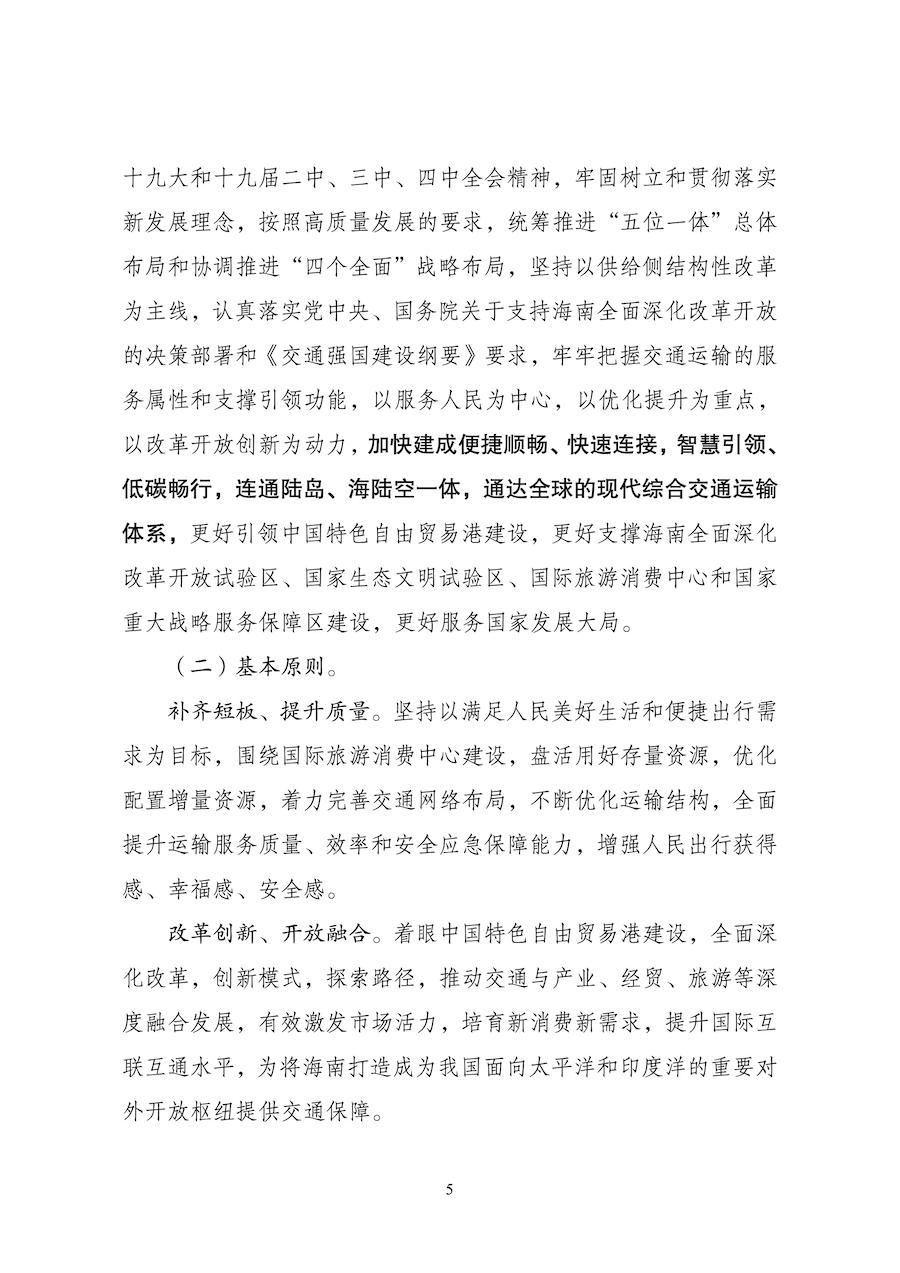 海南现代综合交通运输体系规划08.jpg
