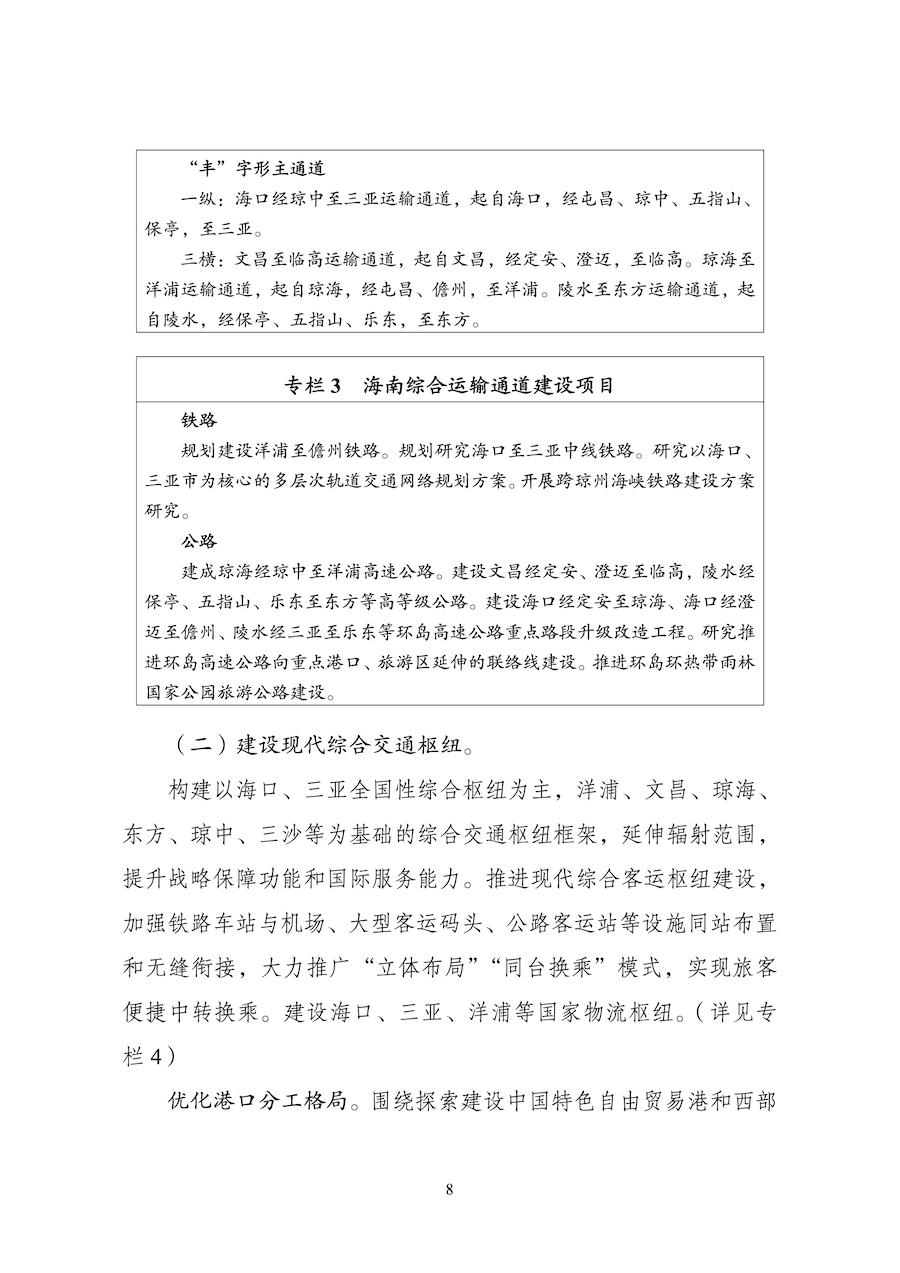 海南现代综合交通运输体系规划11.jpg