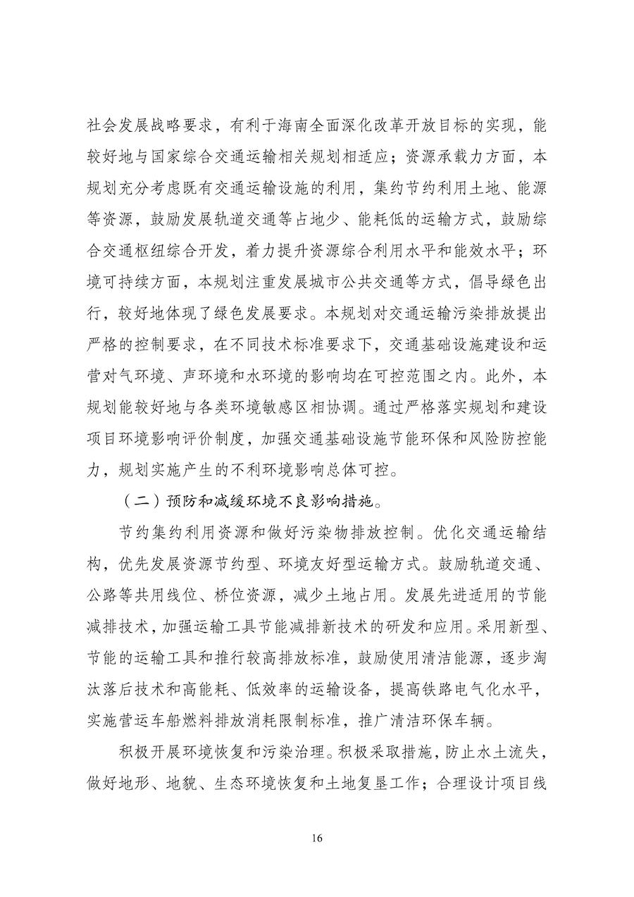 海南现代综合交通运输体系规划19.jpg