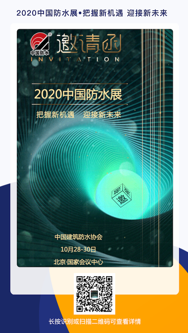 2020中国防水展?把握新机遇 迎接新未来分享海报_20201017144957_1的副本.jpg