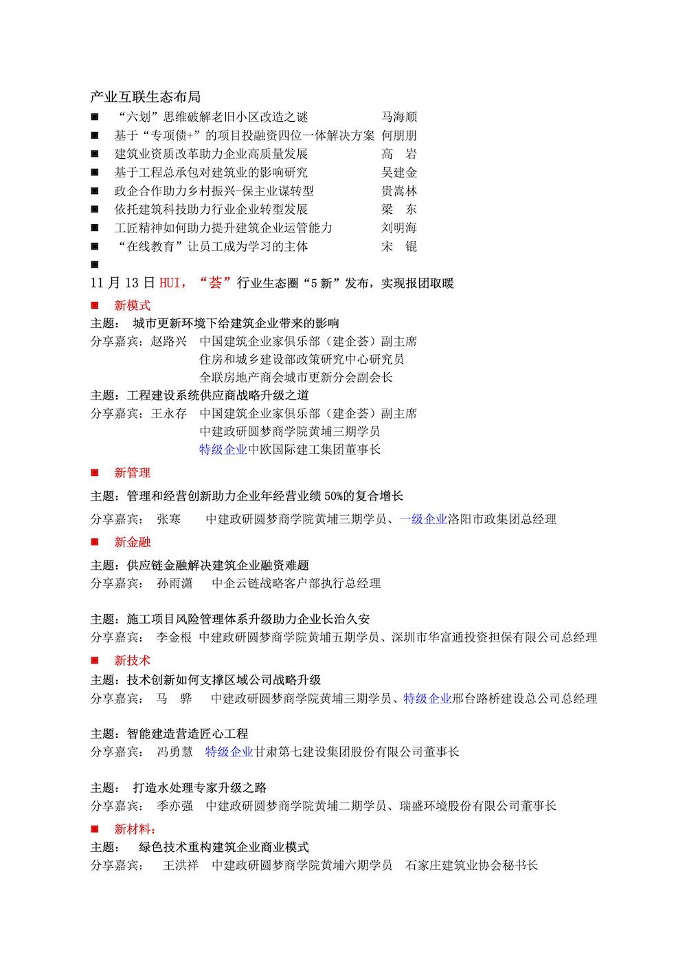 2020.11.12-14建企荟第一期活动文件2.jpg
