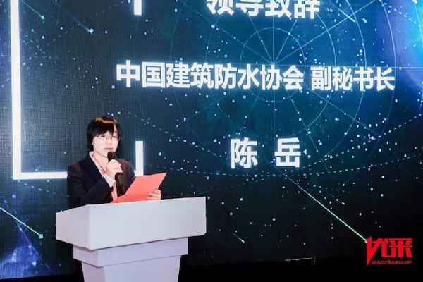 2 中国建筑防水协会副秘书长陈岳.jpg