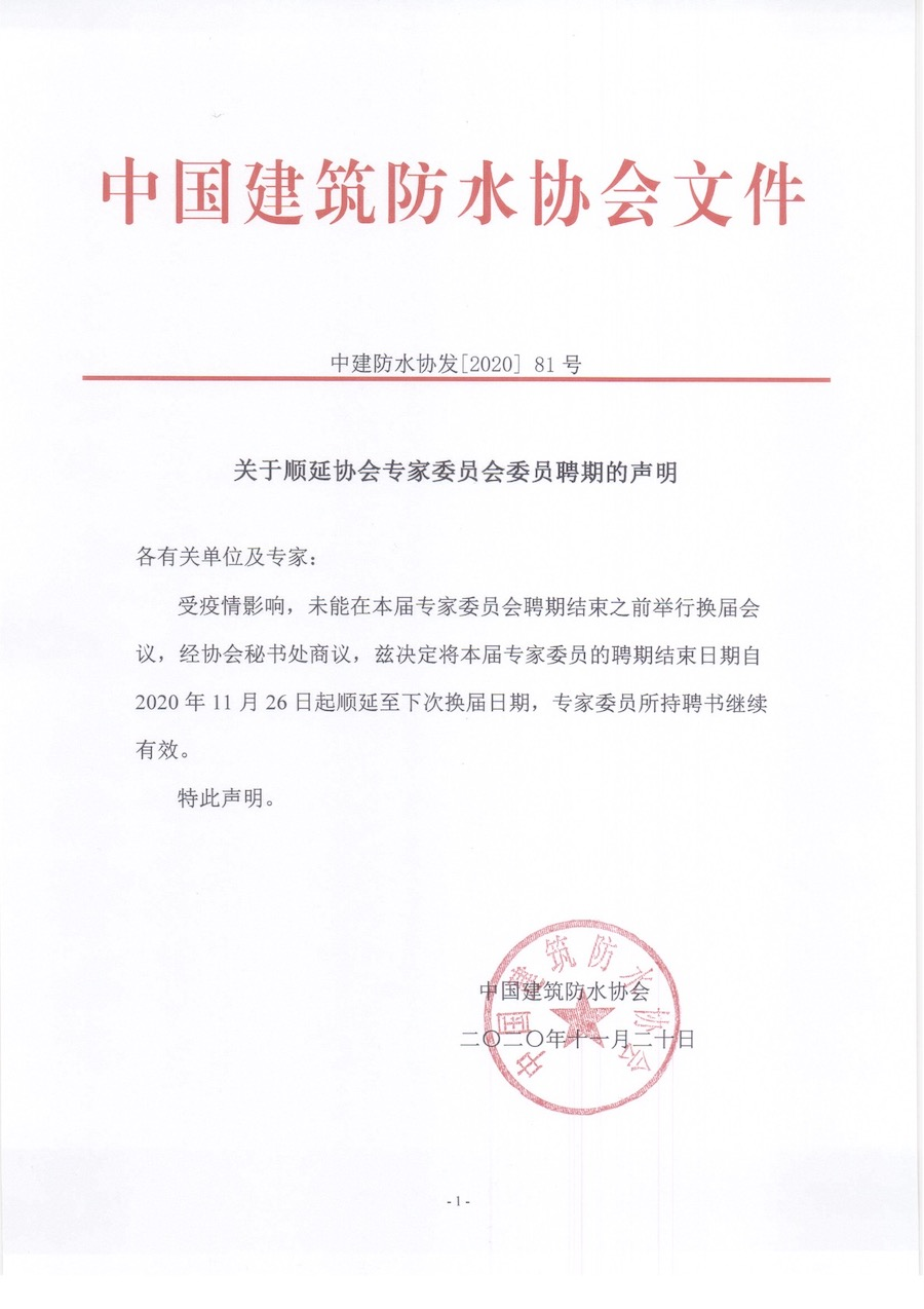 关于顺延协会专家委员会委员聘期的声明.jpg