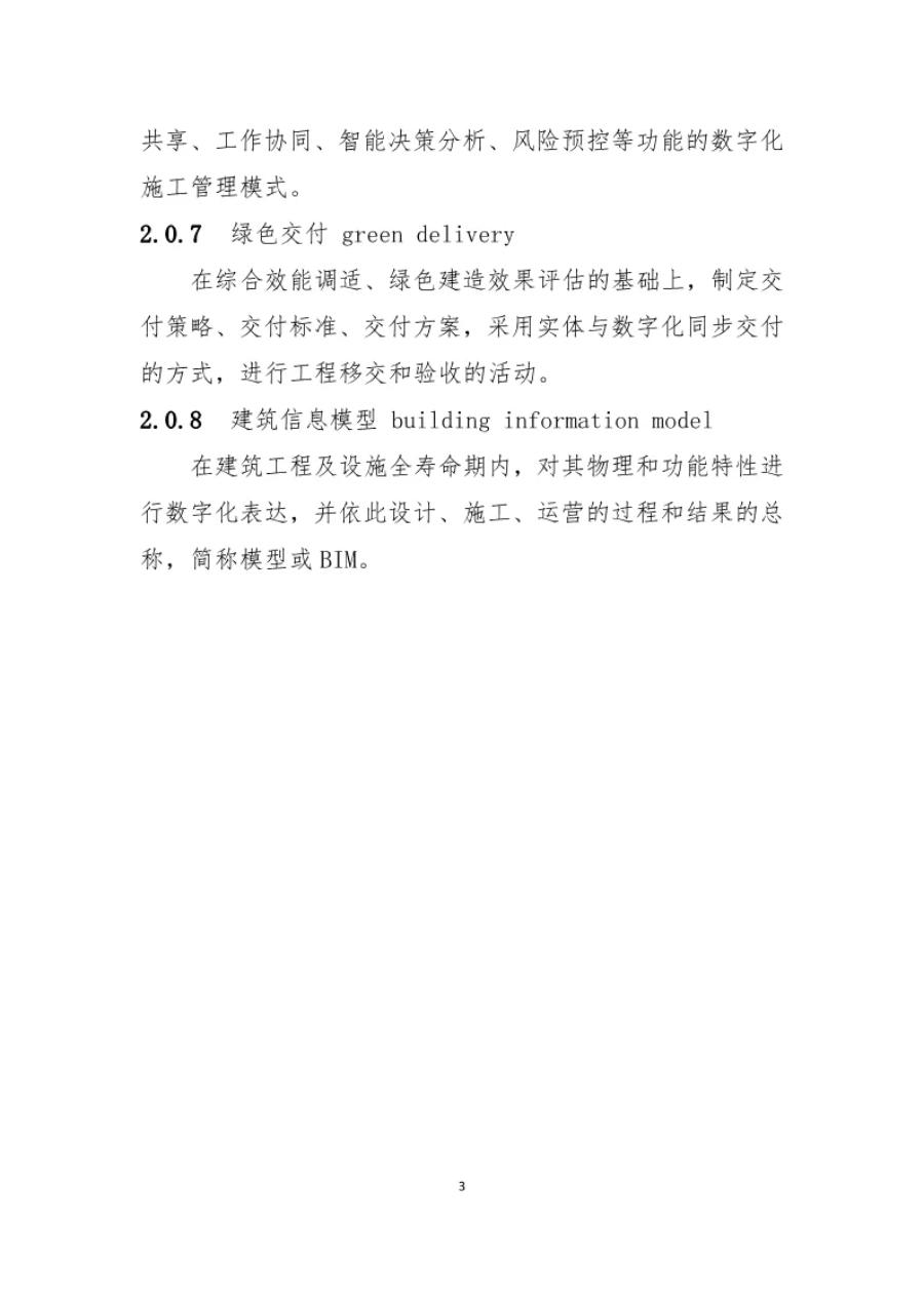 导出图片Mon Mar 22 2021 09_08_44 GMT+0800 (中国标准时间).png