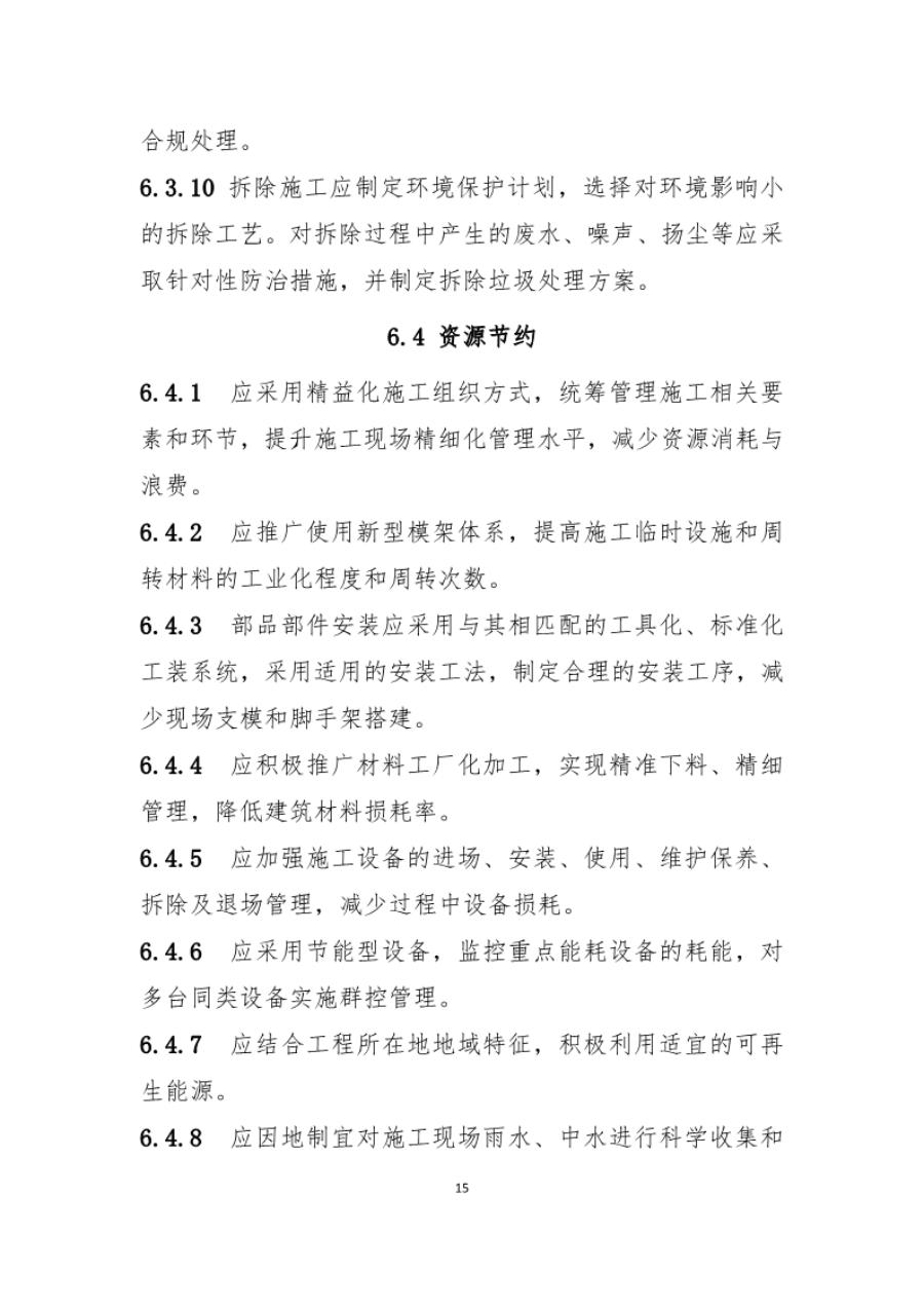 导出图片Mon Mar 22 2021 09_10_06 GMT+0800 (中国标准时间).png