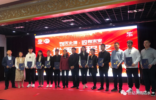 11_2020年度优秀防水工程奖(冬奥会冰上项目训练基地1标段).png