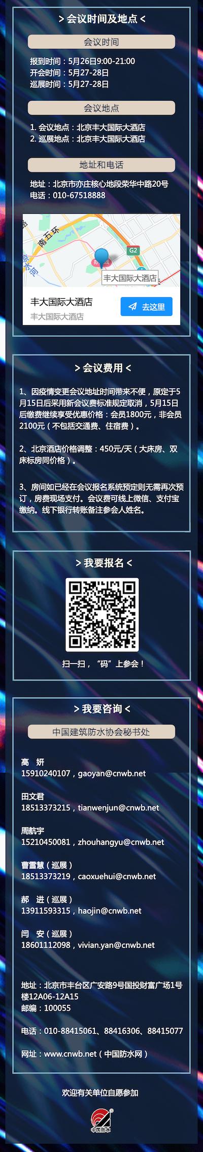 528大会•砥砺前行 向阳而生03.jpg