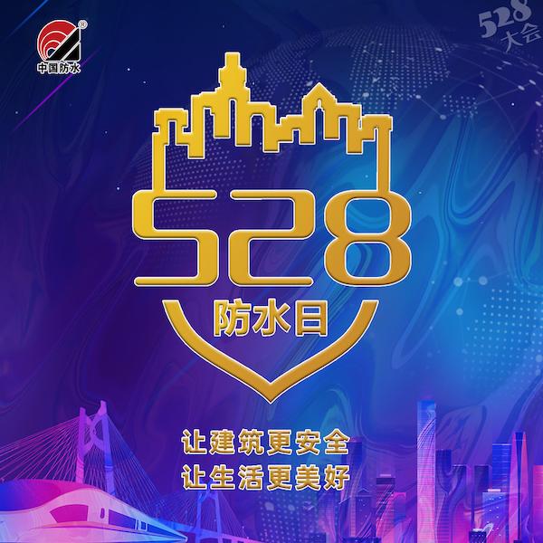 08防水日logo.jpg