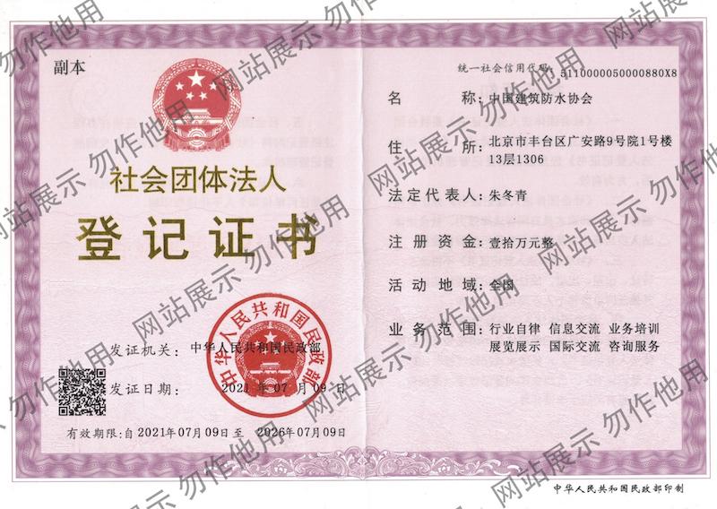 登记证书新20210709-1.jpg