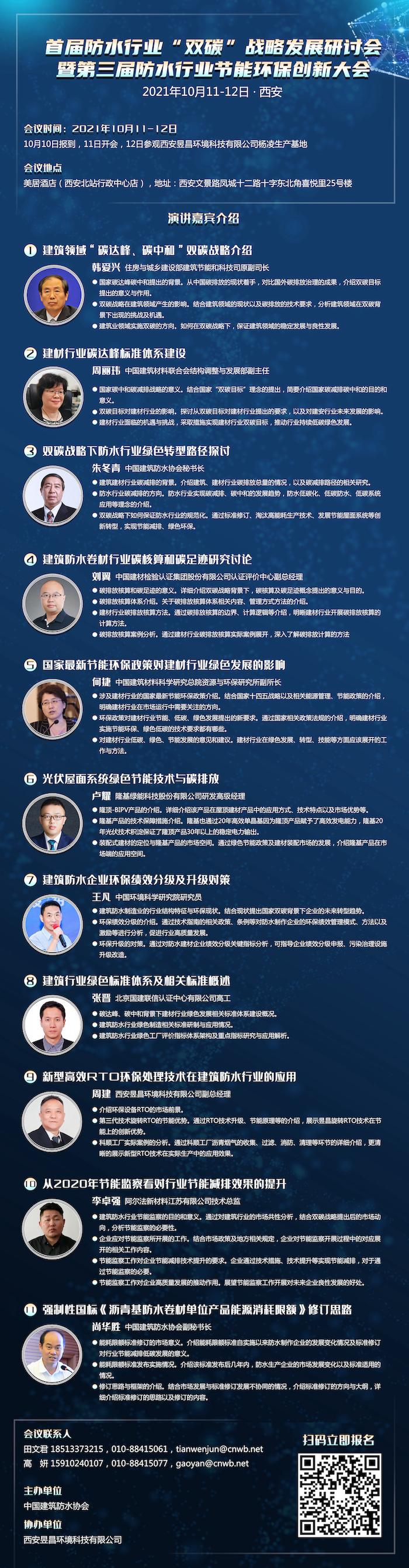 西安环保会海报 2的副本.jpg